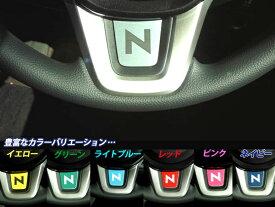 ホンダ N-VAN エヌバン H30.7〜 専用 ステアリングプレートエンブレム