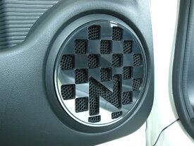 ホンダ N ONE 専用 フロントスピーカーパネル クローム 2個1セット mutリング