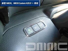 ホンダ 新型 NBOX NBOX Custom エヌボックス エヌボックスカスタム H29.9〜 専用 E CONトリム クローム