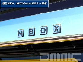 ホンダ 新型 NBOX NBOX Custom エヌボックス エヌボックスカスタム H29.9〜 専用 NBOX リアゲートボタンエンブレム 4pcs