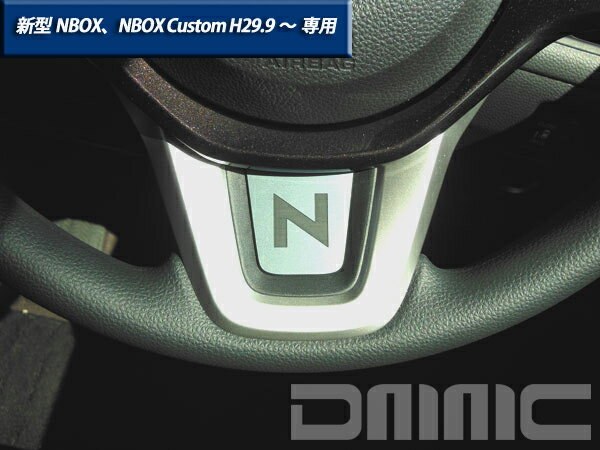 ホンダ 新型 NBOX NBOX Custom エヌボックス エヌボックスカスタム H29.9〜 専用 ステアリングプレートエンブレム