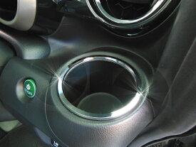 ホンダ NBOX Custom エヌボックスカスタム 専用 ドリンクホルダーリング クローム 2個1セット DMMC楽天市場店