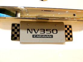 ニッサン NV350 CARAVAN キャラバン H29.7〜 専用 バックナンバーガーニッシュ チェッカー 2pcs