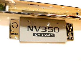 ニッサン NV350 CARAVAN キャラバン H29.7〜 専用 バックナンバーガーニッシュ DMMC ユニオンジャック 2pcs
