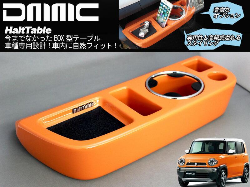 スズキ HUSTLER ハスラー専用 車内用 フロントテーブル HaltTable(ハルトテーブル) ボディーカラー DMMC
