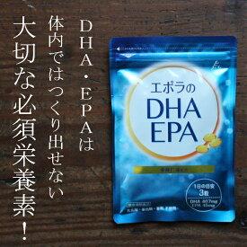【送料無料】【エポラ公式ショップ】エポラのDHA・EPA サプリ サプリメント 健康食品 栄養補助食品 健康補助食品 DHA EPA 魚 亜麻仁油 アマニ油 あまに油 アマニオイル オメガ3 粒 日本製 亜麻仁配合 DHA 安心の魚ゼラチン使用