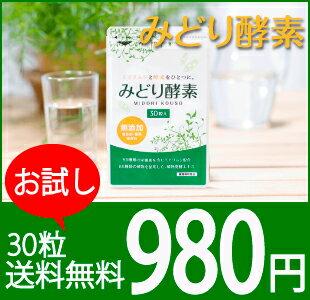 【エポラ公式ショップ】お試し みどり酵素 30粒 ミドリムシサプリ ミドリムシサプリメント 無添加サプリ 無添加サプリメント 酵素 サプリ 酵素サプリメント サプリメント スーパーフード ミドリムシ みどりむし ユーグレナ ビタミン アミノ酸 粒 錠剤 完全無添加 日本製
