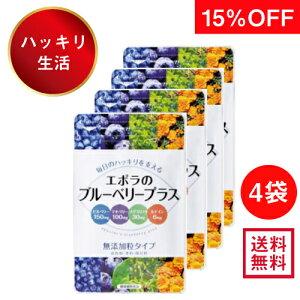 ブルーベリープラス エポラ公式 15%OFF 4袋セット サプリ サプリメント 無添加 アイケア エイジングケア 眼精疲労 紫外線 ブルーライト 健康食品 栄養補助食品 日本製 ルテイン ポリフェノー