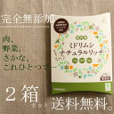 【送料無料】ミドリムシ ナチュラルリッチ 2箱セット(150粒×4袋) 無添加 みどりむし 健康補助食品