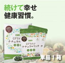 ミドリムシナチュラルリッチ1箱(150粒×2袋)無添加 みどりむし 健康補助食品★サプリメント★