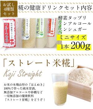 【送料無料】酵素が生きている!「糀の健康ドリンクミニ4種類セット」!あま酒甘酒ノンアルコール米麹無添加