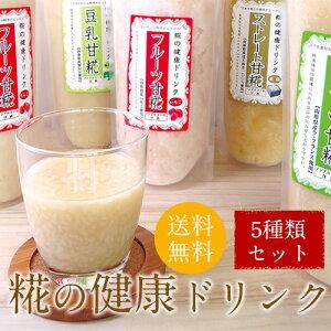 糀の健康ドリンク5種類セット!化粧箱入り(送料込)!