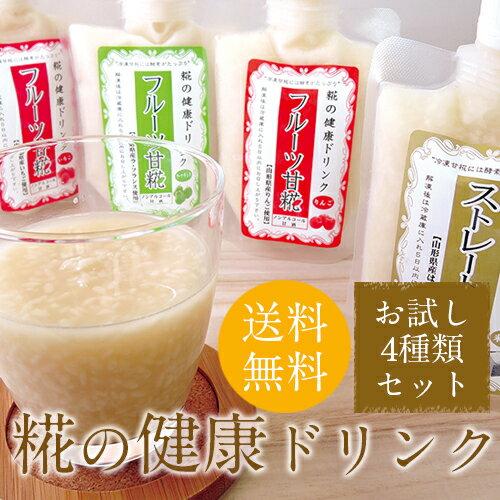 【送料無料】酵素が生きている!「糀の 健康ドリンク ミニ4種類セット」!あま酒 甘酒 ノンアルコール 米麹 無添加