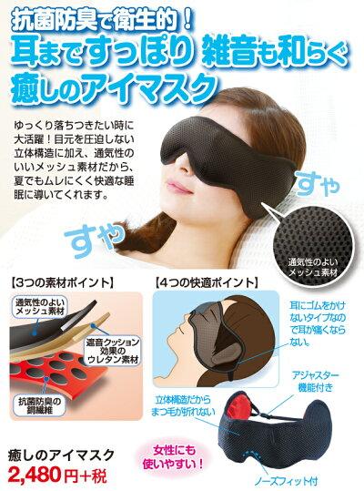 【癒しのアイマスク】耳まですっぽり光と音をシャットアウト癒しのアイマスク遠赤抗菌防臭カプロンファイバー耳痛