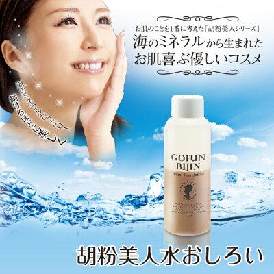 【胡粉美人水おしろい】二層タイプのミネラルファンデーション