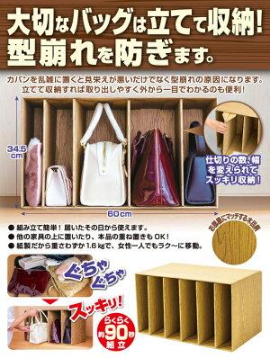 かばん収納収納ボックス収納ボックスバック仕分け立てて収納バッグかばんクローゼット縦一人暮らし家族整理棚衣類収納収納ラック型崩れ防止出し入れ自由立っちゃうカバンBOX