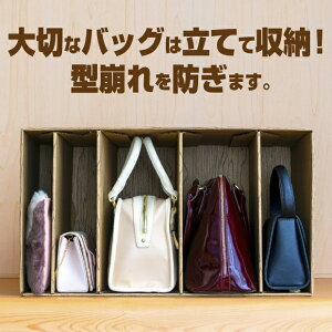 かばん収納収納ボックス収納ボックスバック仕分け立てて収納バッグかばんクローゼット縦一人暮らし家族整理棚衣類収納収納ラック型崩れ防止出し入れ自由立っちゃうカバンBOX日本製glimグリム