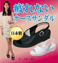 立ち仕事 疲れにくい 【 ナースサンダル オフィスサンダル 】 日本製 ナースシューズ オフィスシューズ レディース 靴 オフィス サンダ…