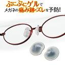 【メーカー公式】 メガネ 鼻パッド 鼻盛りまめパッドS 透明 シリコン サングラス 鼻あて 交換 セルシール 眼鏡 痛い …