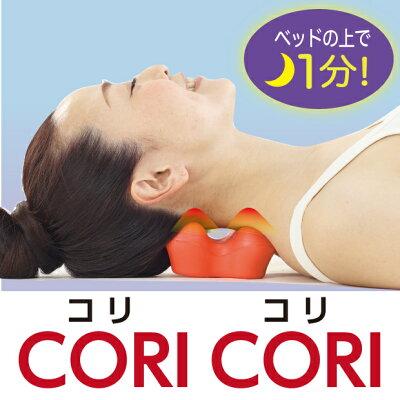 【CORICORI】ベッドの上で1分!コリをほぐしてぐっすり快眠!!コリコリこりこり肩こりグッズ快眠コリほぐし肩甲骨