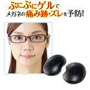 【メーカー公式】 メガネ 鼻パッド 鼻盛りまめパッドS ブラック シリコン サングラス 鼻あて 交換 セルシール 眼鏡 痛…