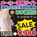 【テーピストXXアーム】巻き付く感覚でひじラクラク!