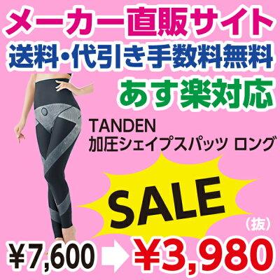 【TANDEN加圧シェイプスパッツロング】丹田、タンデンTandentanden/丹田を刺激し、歩くだけでおなかがキュッ!待望のロングタイプが新登場!