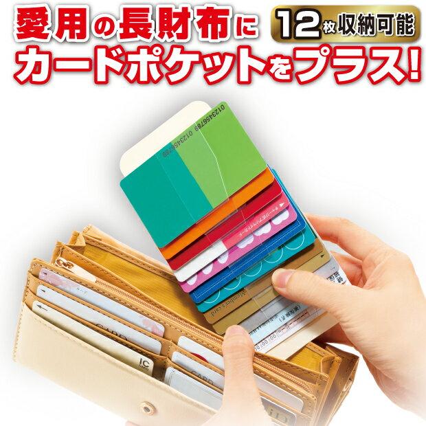 カードケース インナーカードケース 送料無料 ウォレットイン 薄型 財布 大容量 12枚 収納 可能 薄い スリム カード入れ カード整理 ポイントカード ケース 両面収納 男女兼用 長財布に入れる グリム glim