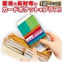 【メーカー公式】 カードケース インナーカードケース 送料無料 ウォレットイン 薄型 財布 大容量 12枚 収納 可能 薄い スリム カード入れ カード整理 ポイントカード ケース 両面収納 男女兼用 長財布に入れる グリム glim