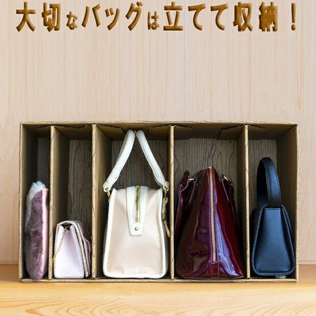 かばん 収納 収納ボックス 収納ボックス バック仕分け 立てて収納バッグ かばん クローゼット 縦 一人暮らし 家族 整理棚衣類収納 収納ラック 型崩れ防止 出し入れ自由立っちゃうカバンBOX 日本製 glim グリム