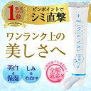 しみ取り 化粧品 【 メーカー公式 】薬用 トラシーミ Z 送料無料 シミ シミ取りクリーム しみ クリーム そばかす シミ…