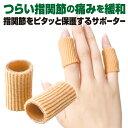 指サック 指 保護 指サポーター 痛み 緩和 関節痛 一般医療機器 ばね指 腱鞘炎 指の痛み 指のしびれ 突き指 バネ指 サ…