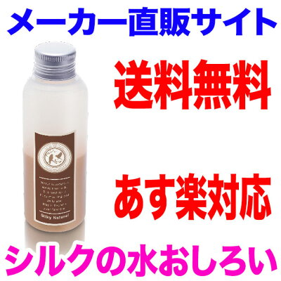 【シルクの水おしろい】シルク成分でしっとり水おしろい