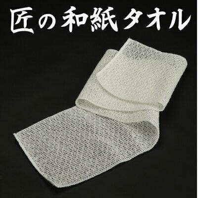 """【匠の和紙タオル】日本の伝統""""和紙""""天然素材からこだわった「匠の和紙タオル」"""