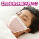 【魔法のコットンのおやすみマスク】魔法のコットンで肌に優しく、喉を守り、3D縫製で一晩中ズレにくい!就寝時の鼻、喉、唇を感想から守るマスク。消臭・抗菌性で清潔