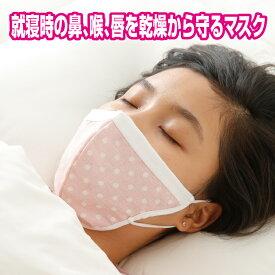 \セール期間中ポイント2倍&クーポンも/【メーカー公式】 魔法のコットンのおやすみマスク 魔法のコットンで肌に優しく、喉を守り、3D縫製で一晩中ズレにくい! 就寝時の鼻、喉、唇を感想から守るマスク。消臭・抗菌性で清潔 グリム glim