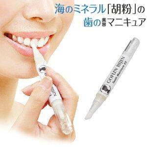 [胡粉美人歯マニキュアEX]塗りやすくなったペン先と自然な色味にリニューアル!