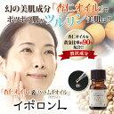 【イポロン L】幻の美肌成分「杏仁オイル」でポツポツ肌がツルリン美肌に!
