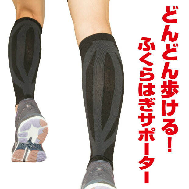 着圧 ふくらはぎ & 足首 サポーター 足の疲れ テーピング 固定 膝 ウォーキング 歩行サポート テーピングソックス テーピング靴下 むくみ マッサージ 足首用 [ストリンテックス テーピングゲーター 2枚組] フリーサイズ(M〜L) 日本製