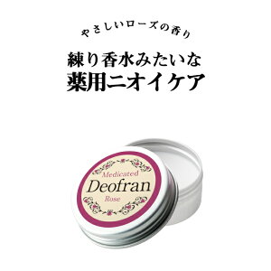 【薬用デオフラン】
