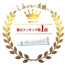 【メーカー公式】 薬用 トラシーミ Z ×2個セット 送料無料 シミ シミ取りクリーム シミ取り クリーム しみ そばかす シミ消し シミそばかす 化粧品 シミ隠し ホワイトニング しみ取りクリーム ハイドロキノン