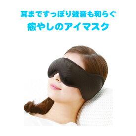 【メーカー公式】 癒しのアイマスク 送料無料 マスク 雑音 耳 まですっぽり グリム glim