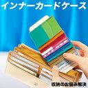 【メーカー公式】 インナーカードケース カードケース 送料無料 ウォレットイン 薄型 財布 大容量 12枚 収納 可能 薄…