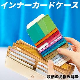 【きましたスーパーSALE!!店内全品ポイントUP!!どどーんとクーポンも!!】【メーカー公式】 インナーカードケース カードケース 送料無料 ウォレットイン 薄型 財布 大容量 12枚 収納 可能 薄い スリム カード入れ カード整理 両面収納 男女兼用 長財布に入れる グリム glim
