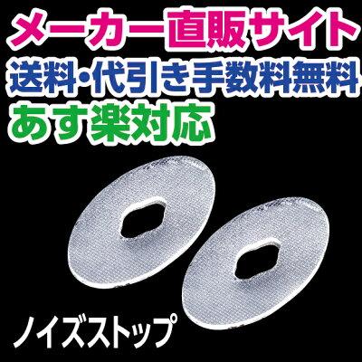 【NoiseSTOP(ノイズストップ)】/貼るだけ簡単!貼るだけでうるさいいびきを一晩中ストップ!/【あす楽】