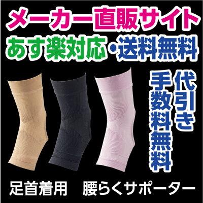 【足首着用腰らくサポーター】足の骨を矯正施術で腰痛がラク〜に適応サイズ:フリーサイズ22.5〜25.5cm