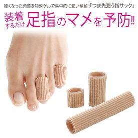 【メーカー公式】 まめゆびサック 2本組 送料無料 装着するだけで足指のマメを予防! グリム glim