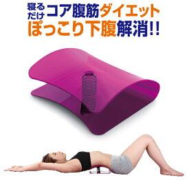 【メーカー公式】 コアスリマー インナーマッスル を鍛える!コア腹筋クッション 1日 3分 ダイエット 下腹 ぽっこり トレーニング グリム glim