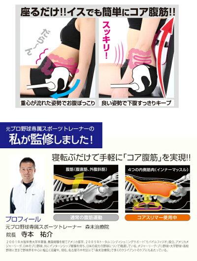 メーカーだから最短出荷【コアスリマー】インナーマッスルを鍛える!コア腹筋クッション