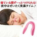 Hana-美 ナイト用 特殊ベルトの立体加圧でシャープな 鼻筋 に。 鼻 高く 高くする グッズ 矯正 送料無料 高くなる 器…